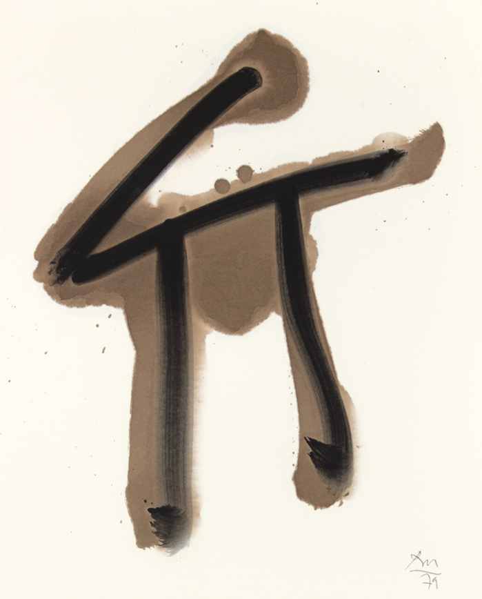 Robert Motherwell, Drunk with Turpentine No. 14, 1979. Oil and Oil Stain on Board , 19 1/2 x 15 1/2 inches.